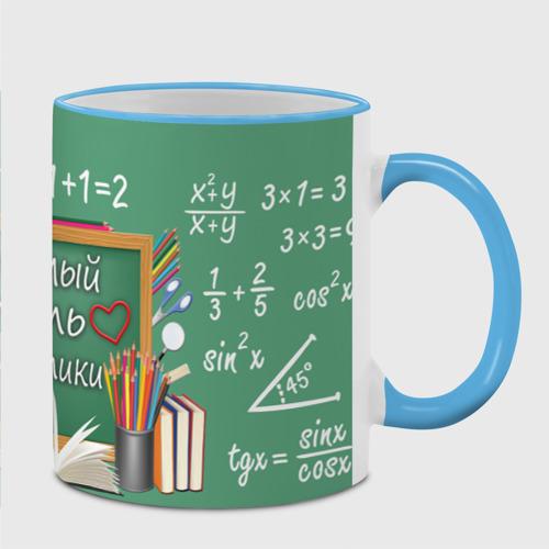 Кружка с полной запечаткой  Фото 02, Любимый учитель математики