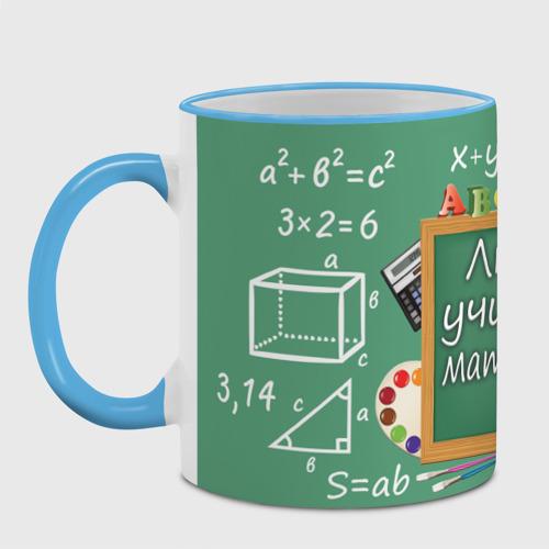 Кружка с полной запечаткой  Фото 04, Любимый учитель математики