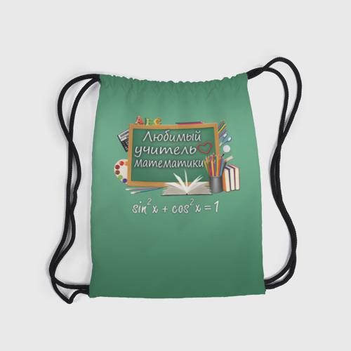 Рюкзак-мешок 3D  Фото 04, Любимый учитель математики