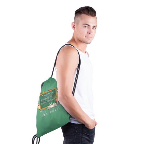 Рюкзак-мешок 3D  Фото 03, Любимый учитель математики