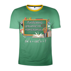 Любимый учитель математики