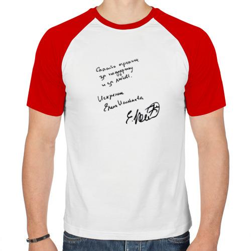 Мужская футболка реглан  Фото 01, Автограф