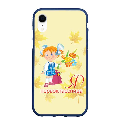 Чехол для iPhone XR матовый Я Первоклассница Фото 01