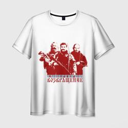 Супергерои-Возвращение - интернет магазин Futbolkaa.ru