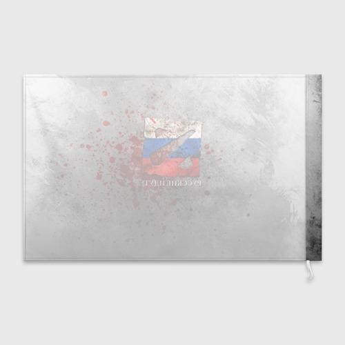 Флаг 3D  Фото 02, Русские идут!