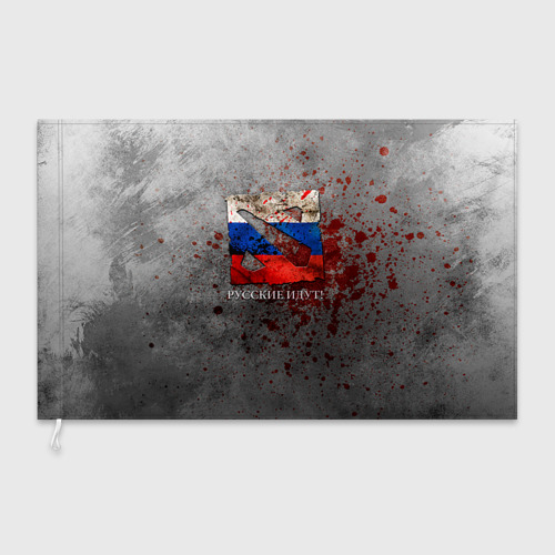 Флаг 3D  Фото 03, Русские идут!