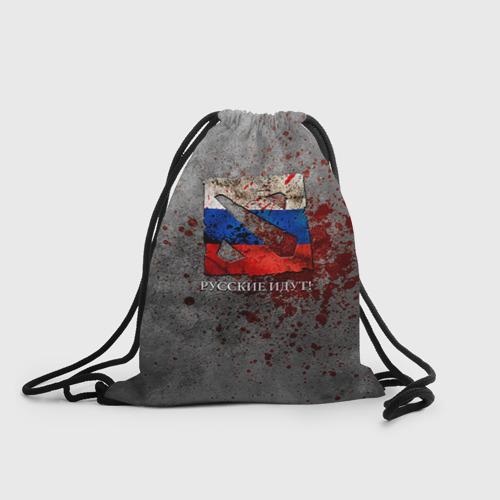 Русские идут!