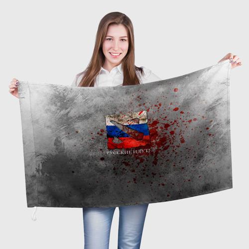 Флаг 3D  Фото 01, Русские идут!