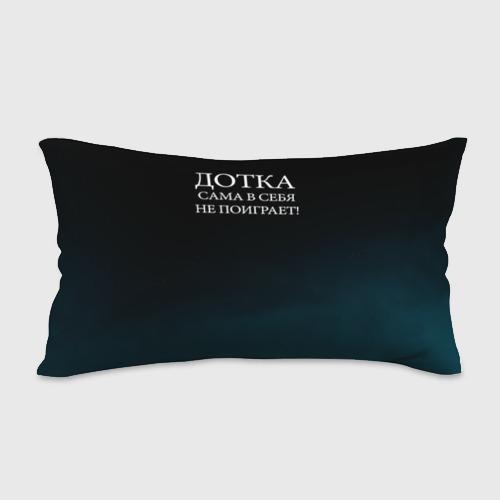 Подушка 3D антистресс  Фото 02, DOTA2