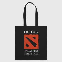 DOTA 2 сама в себя не поиграет!