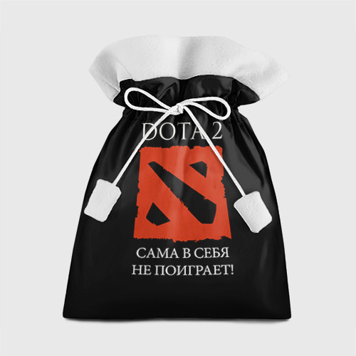 Подарочный 3D мешок DOTA 2 сама в себя не поиграет!