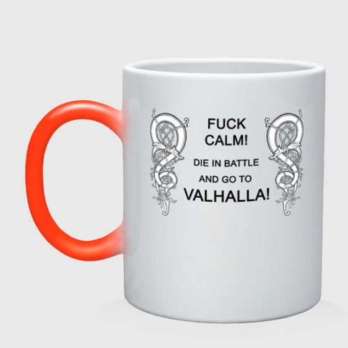 Кружка хамелеон Go to Valhalla!
