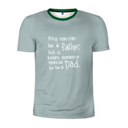 Не всякий может быть дедом.