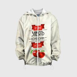 Люби, не дай завять помидорам