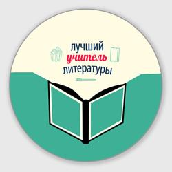 Учителю литературы