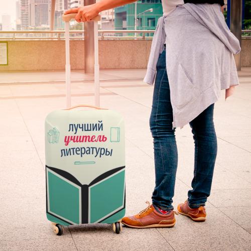 Чехол для чемодана 3D  Фото 04, Учителю литературы