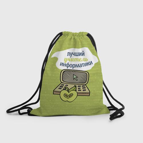 Рюкзак-мешок 3D  Фото 01, Учителю информатики