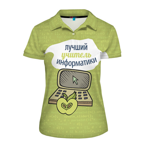 Женская рубашка поло 3D  Фото 01, Учителю информатики