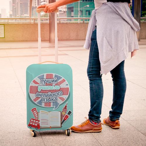 Чехол для чемодана 3D  Фото 04, учителю английского