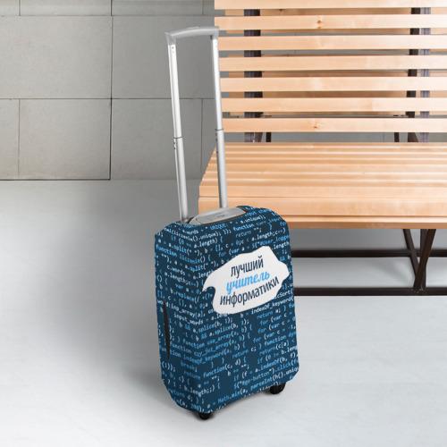 Чехол для чемодана 3D  Фото 03, Учителю информатики