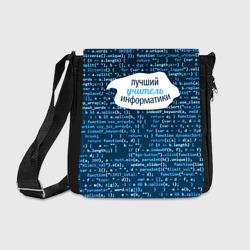 Учителю информатики