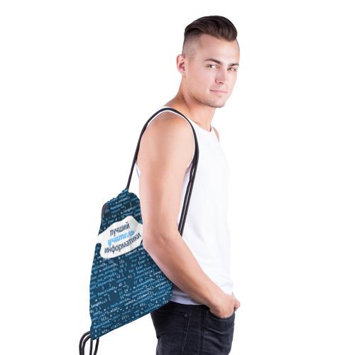 Рюкзак-мешок 3D  Фото 03, Учителю информатики