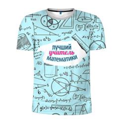 Учителю математики
