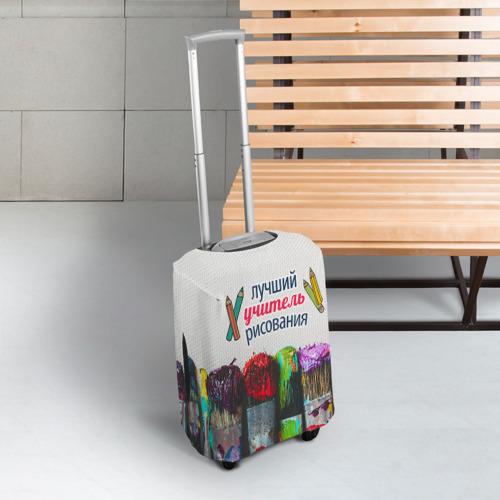 Чехол для чемодана 3D  Фото 03, Учителю рисования