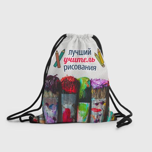 Рюкзак-мешок 3D  Фото 01, Учителю рисования