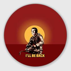 Сталин: I'll Be Back