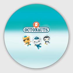Октонавты 2