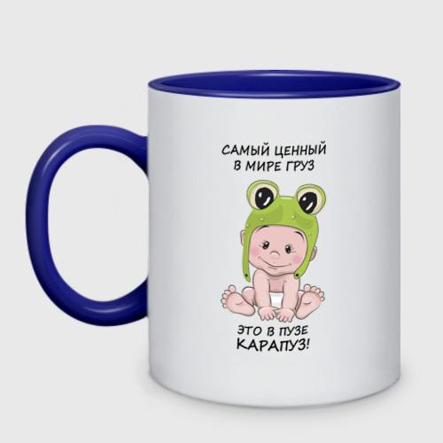 Карапуз - самый ценный груз!