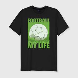 Футбол - моя жизнь