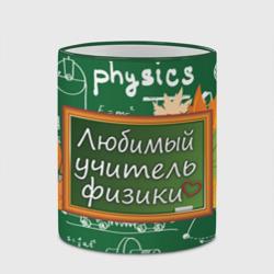 Любимый учитель физики