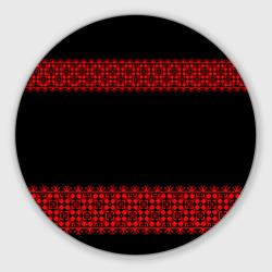 Славянский орнамент (на чёрном)