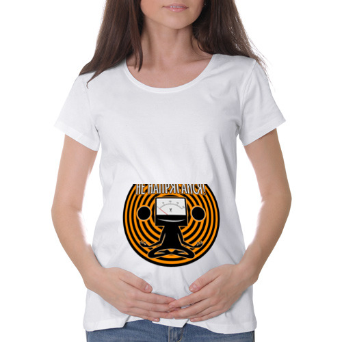 Футболка для беременных хлопок  Фото 01, Не напрягайся!