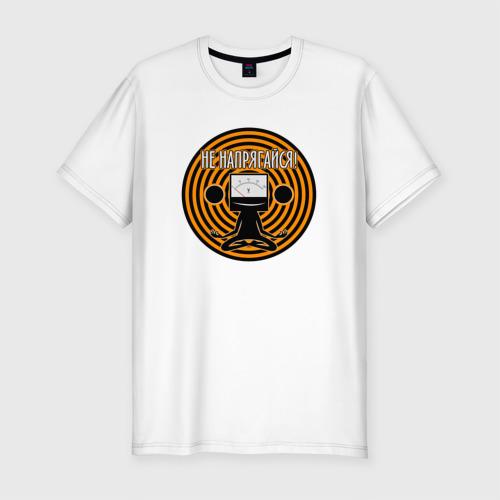 Мужская футболка премиум  Фото 01, Не напрягайся!