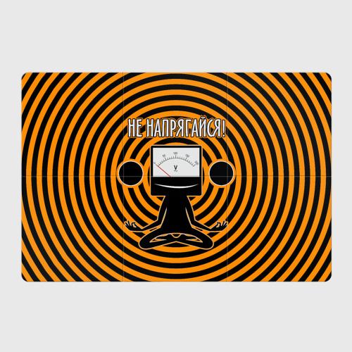 Магнитный плакат 3Х2  Фото 01, Не напрягайся!