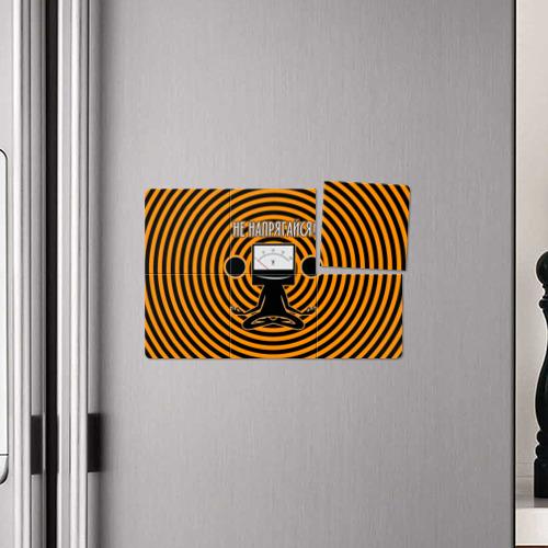 Магнитный плакат 3Х2  Фото 04, Не напрягайся!