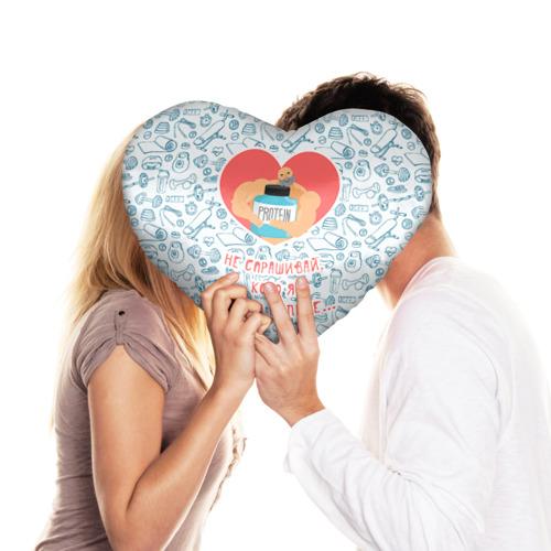 Подушка 3D сердце  Фото 03, I love protein