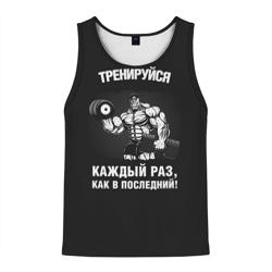 Тренируюсь каждый раз, как в последний - интернет магазин Futbolkaa.ru