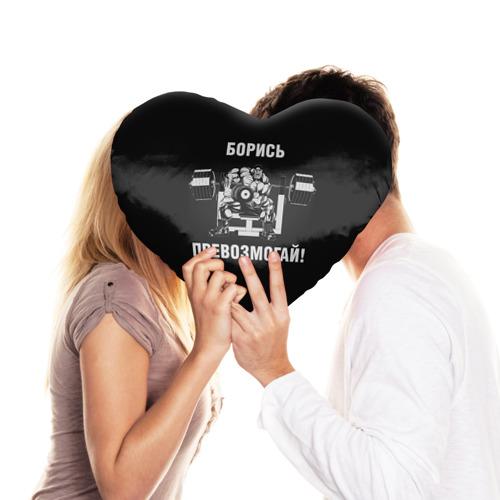 Подушка 3D сердце  Фото 03, Борись!@Превозмогай!