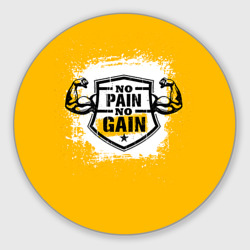 No pain - no gain