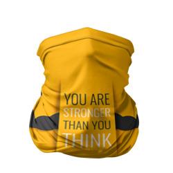 Ты сильнее, чем думаешь