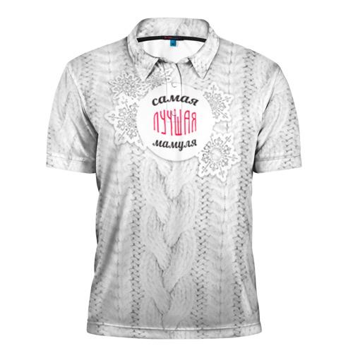 Мужская рубашка поло 3D Любимой мамуле