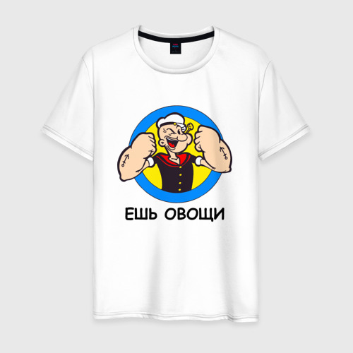 Мужская футболка хлопок Ешь овощи