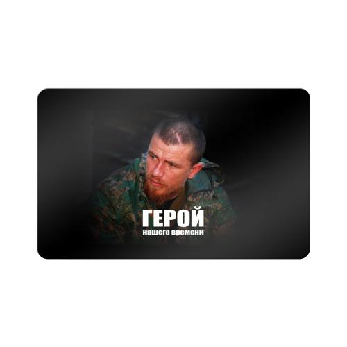 Магнит виниловый Visa  Фото 01, Моторола - Герой нашего времени