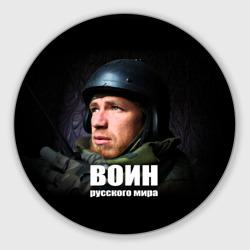 Моторола - Воин Русского мира