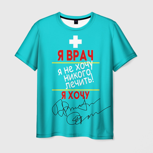Я врач