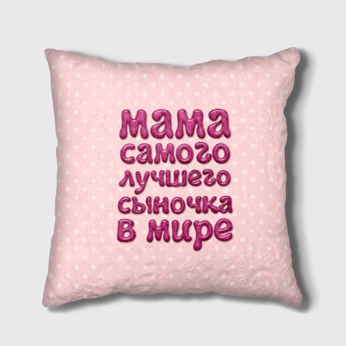 Мама лучшего сыночка